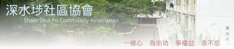 Sham Shui Po Community Association – 深水埗社區協會(公益金會員機構)